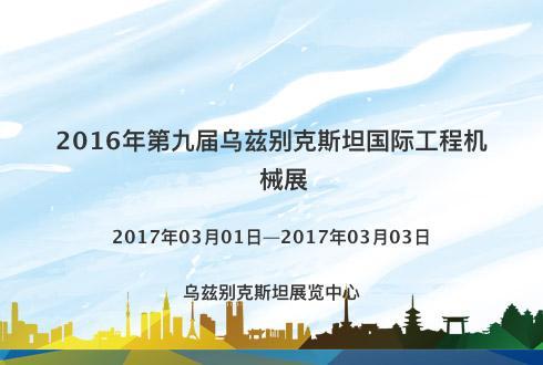 2016年第九届乌兹别克斯坦国际工程机械展