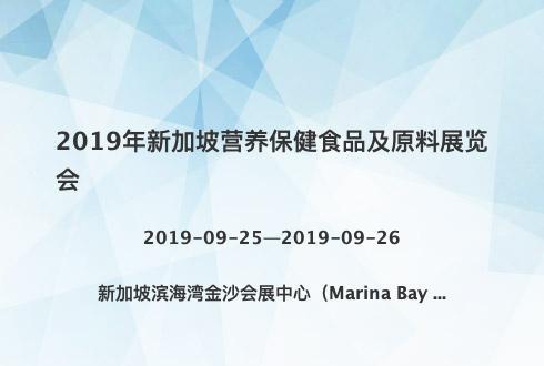 2019年新加坡营养保健食品及原料展览会