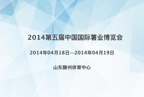 2014第五届中国国际薯业博览会