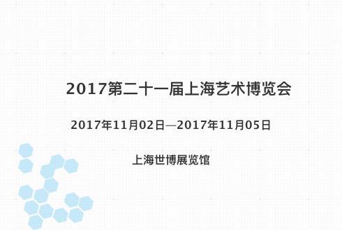 2017第二十一届上海艺术博览会