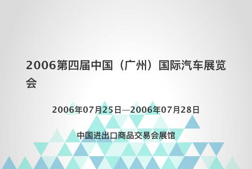 2006第四届中国(广州)国际汽车展览会
