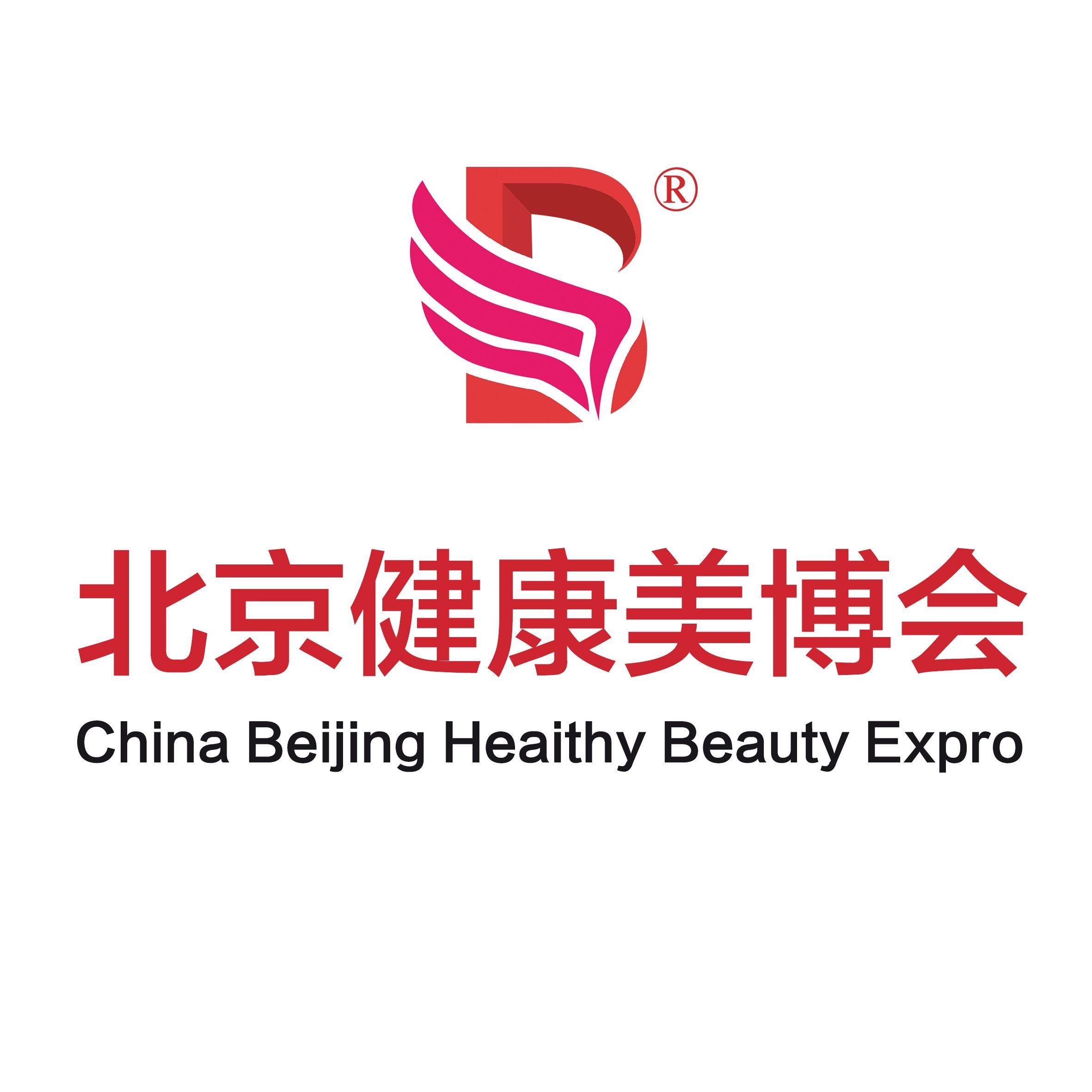 2019中国北京国际健康美容化妆品展览会暨减肥养生展览会