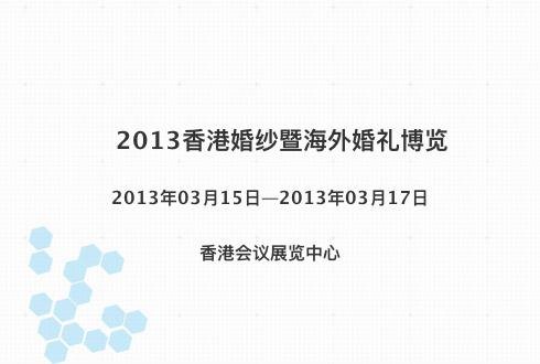 2013香港婚纱暨海外婚礼博览