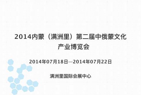 2014内蒙(满洲里)第二届中俄蒙文化产业博览会