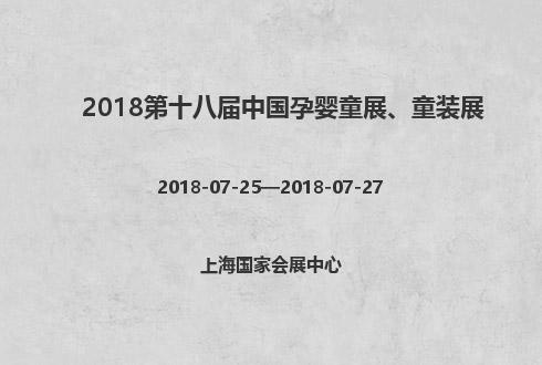 2018第十八届中国孕婴童展、童装展