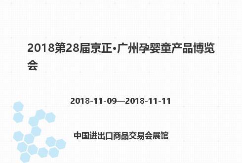 2018第28届京正·广州孕婴童产品博览会