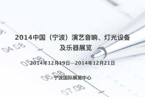 2014中国(宁波)演艺音响、灯光设备及乐器展览