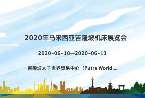 2020年马来西亚吉隆坡机床展览会