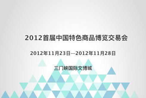 2012首届中国特色商品博览交易会