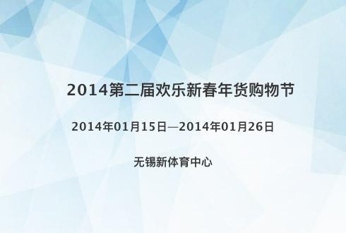 2014第二届欢乐新春年货购物节
