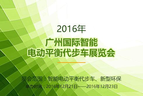 2016年广州国际智能电动平衡代步车展览会