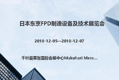 日本东京FPD制造设备及技术展览会