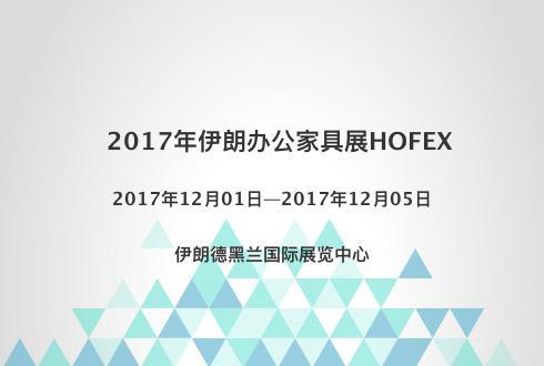 2017年伊朗办公家具展HOFEX