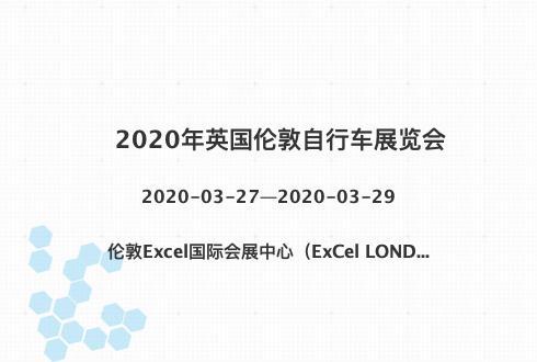 2020年英国伦敦自行车展览会