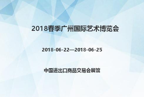 2018春季广州国际艺术博览会