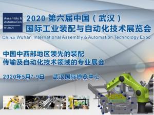 2020中国(武汉)国际工业装配与自动化技术展览会