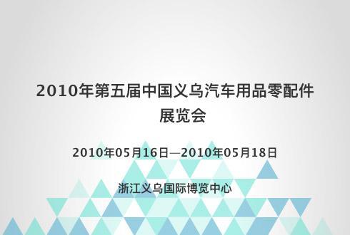 2010年第五届中国义乌汽车用品零配件展览会