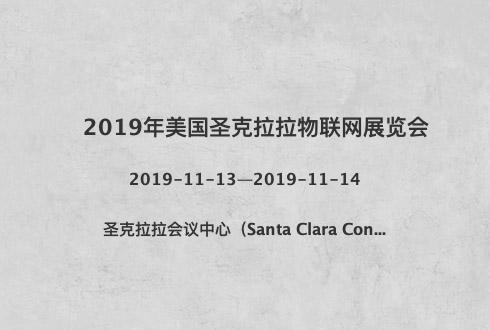 2019年美国圣克拉拉物联网展览会