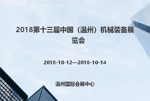 2018第十三届中国(温州)机械装备展览会