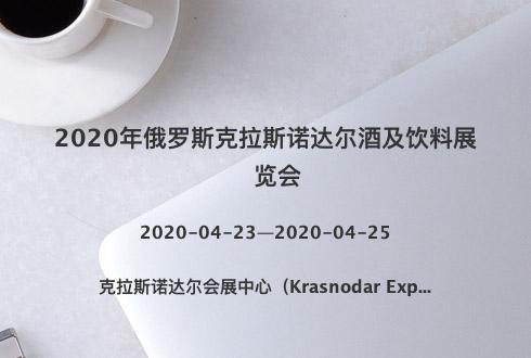 2020年俄羅斯克拉斯諾達爾酒及飲料展覽會