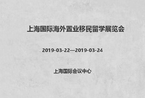 2019年上海国际海外置业移民留学展览会