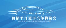 第四届西部平行进口汽车博览会