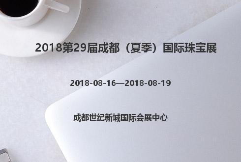 2018第29届成都(夏季)国际珠宝展
