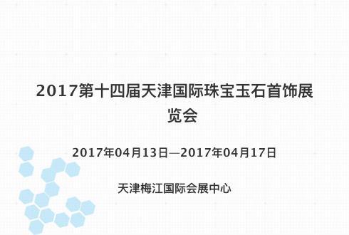 2017第十四届天津国际珠宝玉石首饰展览会