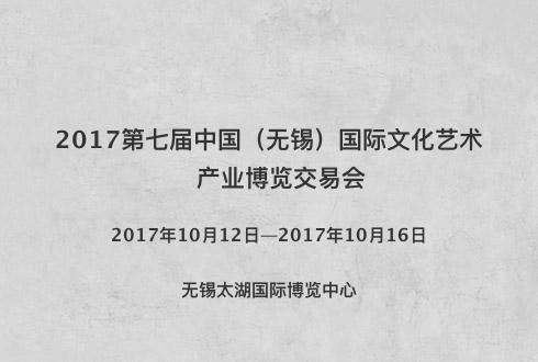 2017第七届中国(无锡)国际文化艺术产业博览交易会