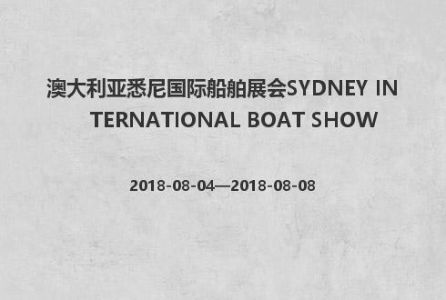 澳大利亚悉尼国际船舶展会SYDNEY INTERNATIONAL BOAT SHOW