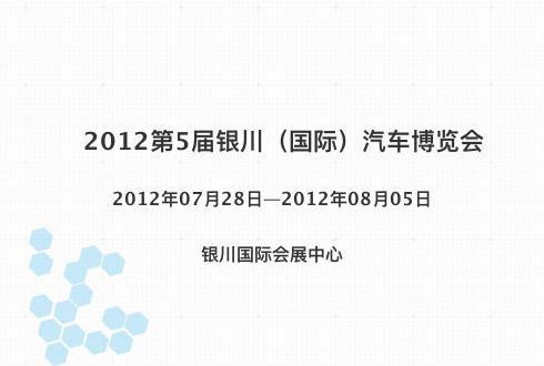 2012第5届银川(国际)汽车博览会