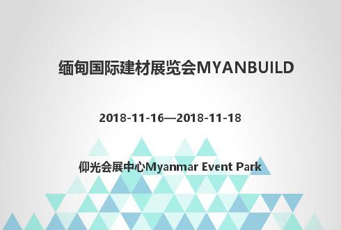 缅甸国际建材展览会MYANBUILD
