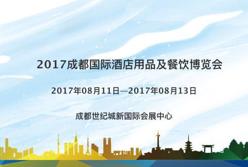 2017成都国际酒店用品及餐饮博览会