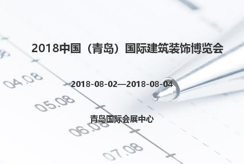 2018中国(青岛)国际建筑装饰博览会
