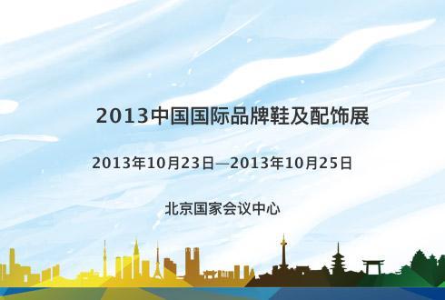 2013中国国际品牌鞋及配饰展