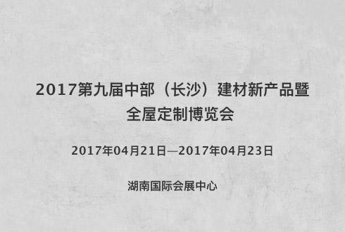 2017第九届中部(长沙)建材新产品暨全屋定制博览会