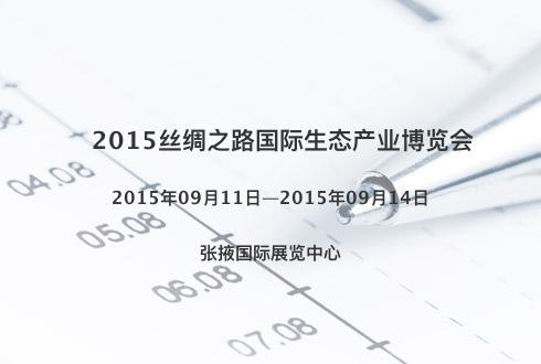2015丝绸之路国际生态产业博览会