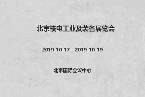 2019年北京核电工业及装备展览会