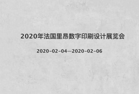 2020年法国里昂数字印刷设计展览会