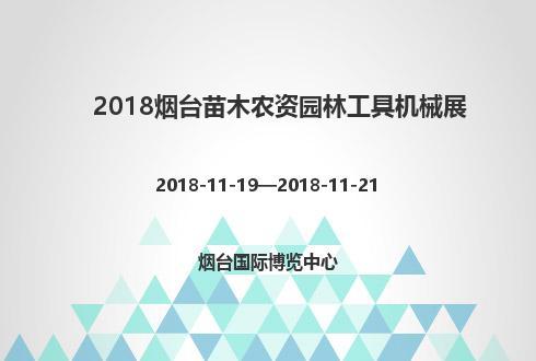 2018烟台苗木农资园林工具机械展