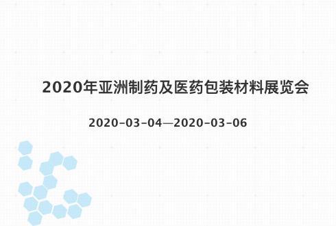 2020年亚洲制药及医药包装材料展览会