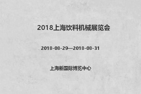 2018上海饮料机械展览会
