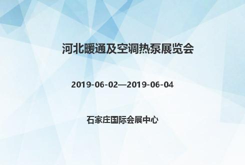 2019年河北暖通及空调热泵展览会