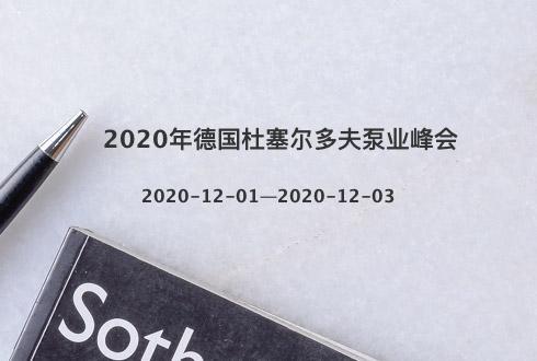 2020年德国杜塞尔多夫泵业峰会