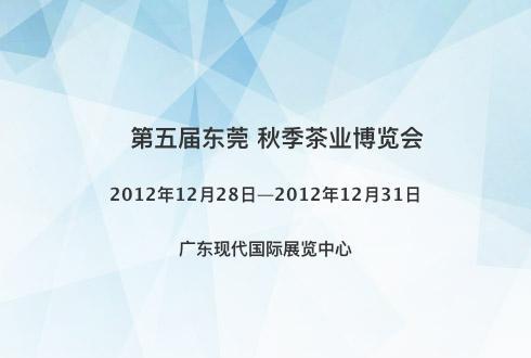 第五届东莞 秋季茶业博览会