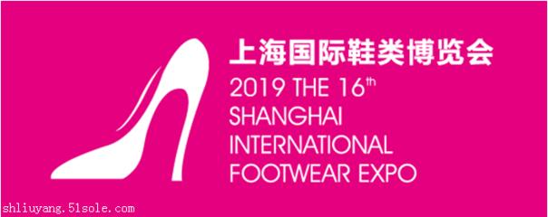 2019第十六届上海国际鞋类展览会