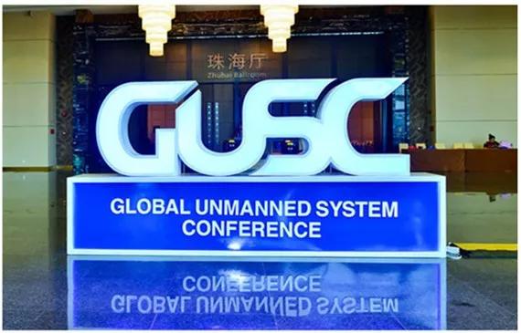 第三届全球无人系统大会暨中国(珠海)国际无人系统博览会