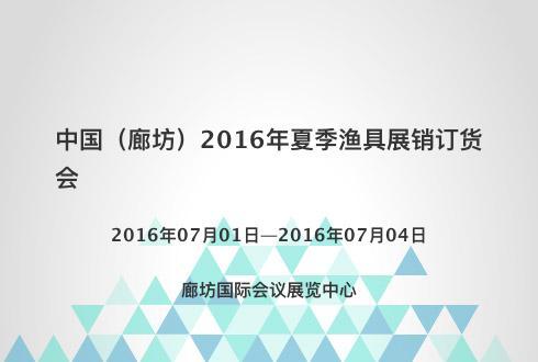中国(廊坊)2016年夏季渔具展销订货会