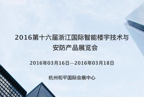 2016第十六届浙江国际智能楼宇技术与安防产品展览会