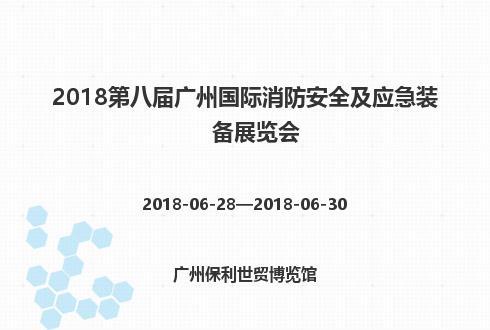 2018第八届广州国际消防安全及应急装备展览会